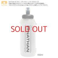 ネイサン NATHAN イグソドローソフトフラスク 2.0 (532ml) フラスク