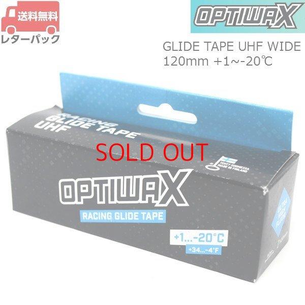 画像1: OPTIWAX オプティワックス GLIDE TAPE UHF グライドテープ ウルトラハイフッ素 +1-20℃