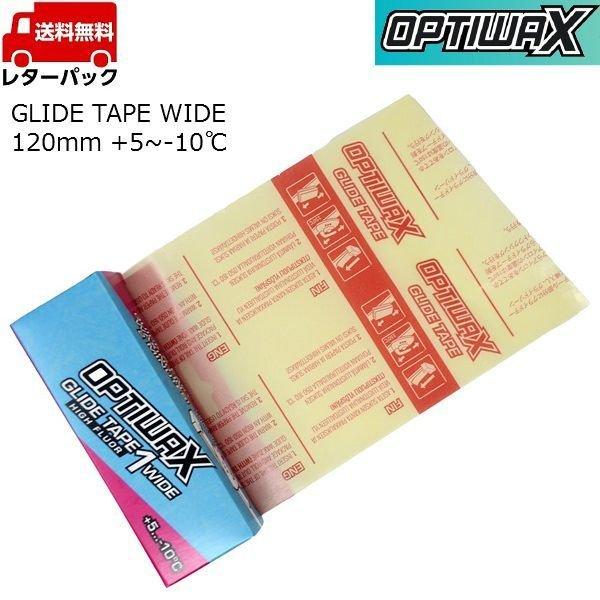 画像2: OPTIWAX オプティワックス GLIDE TAPE 1 WIDE グライドテープ1ワイド +5-10℃
