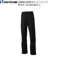 オンヨネ ONYONE レインウエア レディスストレッチレインパンツ ブラック(009) ODP86025 耐水圧 20,000mm