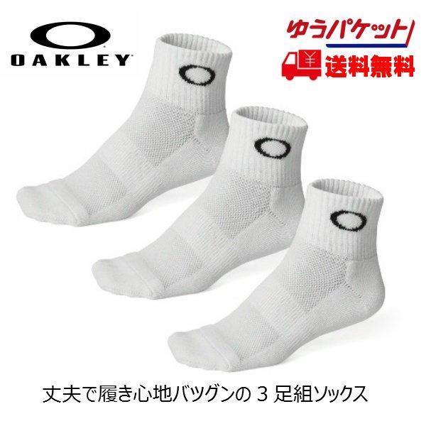 画像1: オークリー OAKLEY ソックス 3P SOCK 93238jp 10R White ホワイト 3足セット