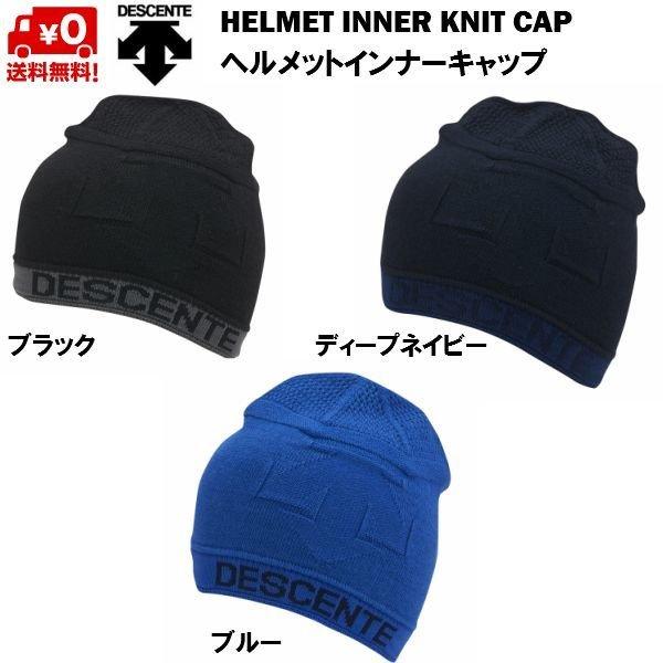 画像1: デサント ヘルメットインナー ニットキャップ DESCENTE helmet inner knit cap