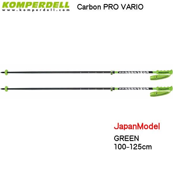 画像2: コンパーデル サイズ調整式 スキーポール ジャパンモデル カーボンプロ バリオ グリーン KOMPERDELL Carbon PRO VARIO JAPAN 伸縮スキーポール