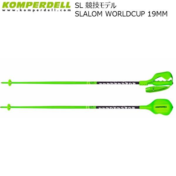 画像2: コンパーデル スキー レーシングポール KOMPERDELL NATIONALTEAM SLALOM WORLDCUP ALU 19mm ナショナルチーム SL パンチカバーセット