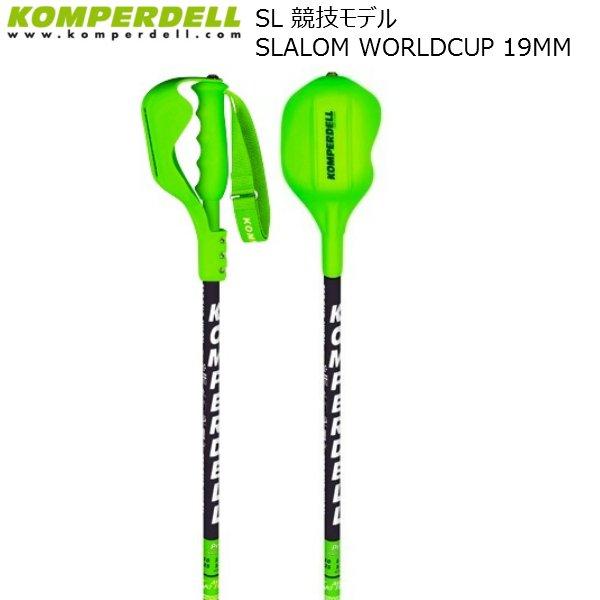 画像1: コンパーデル スキー レーシングポール KOMPERDELL NATIONALTEAM SLALOM WORLDCUP ALU 19mm ナショナルチーム SL パンチカバーセット