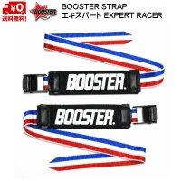 ブースターストラップ BOOSTER STRAP エキスパート トリコロール EXPERT・RACE BOOSTER TRICOLORE 限定カラー 送料無料