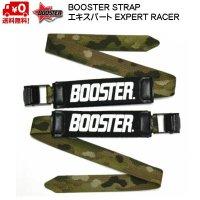 ブースターストラップ BOOSTER STRAP エキスパート カモ柄 EXPERT・RACE BOOSTER CAMO 限定カラー 送料無料