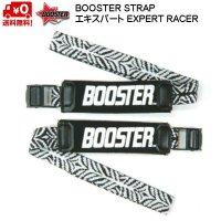 ブースターストラップ BOOSTER STRAP エキスパート EXPERT・RACE BOOSTER ZEBRA 限定カラー 送料無料