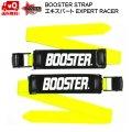 ブースターストラップ BOOSTER STRAP EXPERT・RACE BOOSTER Yellow エキスパート イエロー