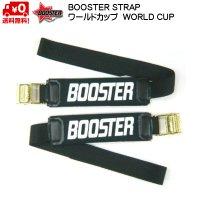 ブースターストラップ BOOSTER STRAP ワールドカップ WORLD CUP BOOSTER・BODE'S MODEL 送料無料