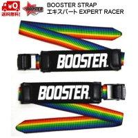 ブースターストラップ BOOSTER STRAP エキスパート レインボー EXPERT・RACE BOOSTER RAINBOW 限定カラー 送料無料