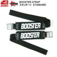 ブースターストラップ BOOSTER STRAP スタンダード  STANDARD・INTERMIEDIATE BOOSTER  送料無料