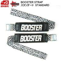 ブースターストラップ BOOSTER STRAP スタンダード ゼブラ STANDARD・INTERMIEDIATE Zebra 限定カラー 送料無料