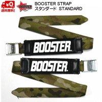 ブースターストラップ BOOSTER STRAP スタンダード カモ柄 STANDARD・INTERMIEDIATE CAMO 限定カラー 送料無料