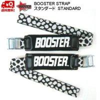 ブースターストラップ BOOSTER STRAP スタンダード レオパード STANDARD・INTERMIEDIATE Loepard  限定カラー 送料無料