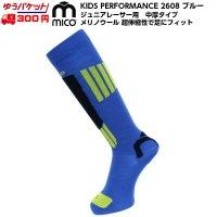 ミコ 2608 ジュニア スキーソックス MICO KIDS PERFORMANCE SKI SOCKS BLUE 2608 ブルー