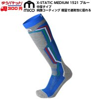 ミコ 1521 中厚 スキーソックス mico X-STATIC MEDIUM 1521 ブルー