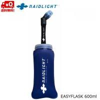 レイドライト RAIDLIGHT イージーフラスク EASYFLASK 600ml BLUE ブルー