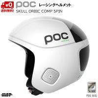 ポック レーシング スキーヘルメット POC Skull Orbic Comp SPIN Hydrogen White ホワイト
