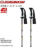 オガサカ OGASAKA ストック スキーポール LC-1 BG カーボンポール ブラック×ゴールド