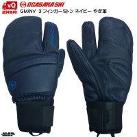 オガサカ 3本指 スキーグローブ OGASAKA GM/NV ネイビー スリーフィンガー ミトン