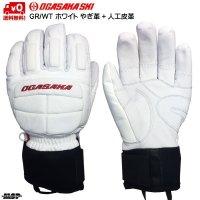 オガサカ スキーグローブ やぎ革 ホワイト OGASAKA GR/WT