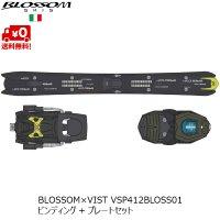 ブロッサム スキー ビンディング BLOSSOM VIST VSP412BLOSS01 プレートセット