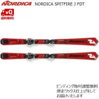 ノルディカ ジュニア スキー NORDICA SPITFIRE J FDT + JR 7.0 FDT