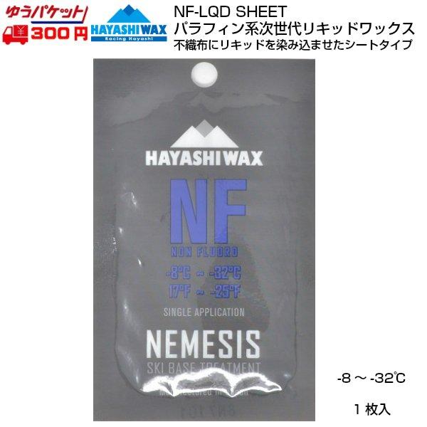 画像1: ハヤシワックス パラフィン ペーパーワックス リキッドシート NF-LQD SHEET HAYASHI WAX