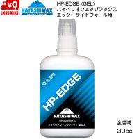 ハヤシワックス ハイペリオン エッジワックス HP-EDGE エッジ・サイドウォール用 HAYASHI WAX