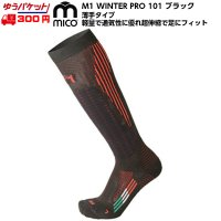 ミコ 101 薄手 スキーソックス mico M1 WINTER PRO EXTRA-Light 101 ブラック