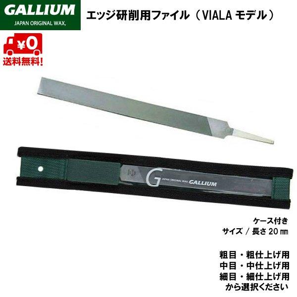 画像1: ガリウム ファイル 粗目 粗仕上用 中目 中仕上用 細目 細仕上げ用 エッジ研磨用 ヤスリ GALLIUM TU0189 TU0190 TU0191