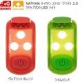 ネイサン クリップ式 LEDライト ストローブライト2.0 NATHAN STROBELIGHT 2.0