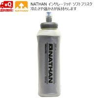 ネイサン インサレーテッド イグソドローソフトフラスク (532ml) 保温/保冷 NATHAN Insulated ExoDraw SoftFlask
