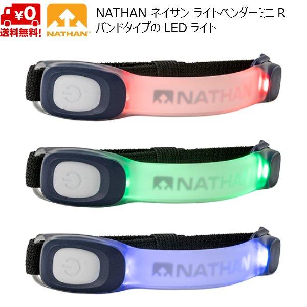 画像1: ネイサン ライトベンダー ミニ 超軽量 ランニング用 LEDライト 1本入 NATHAN LightBender Mini R