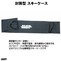 MSP スキーケース ブラック オリジナルモデル SKI CASE BLACK