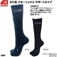 タビ型 スキーソックス サポートタイプ ハイソックス 吸汗速乾 抗菌防臭加工 日本製