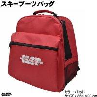 MSP スキーブーツバッグ レッド SKI BOOTS BAG BACKPACK RED