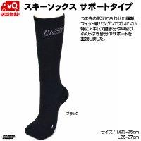 スキーソックス サポートタイプ ハイソックス 吸汗速乾 抗菌防臭加工 日本製