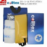colltex TODI コールテックス スキーシール トディ レディーカットセット ホットメルト ブルー 120mm