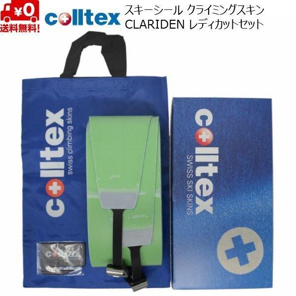 画像1: colltex CLARIDEN コールテックス スキーシール クラリーデン レディーカットセット 120mm