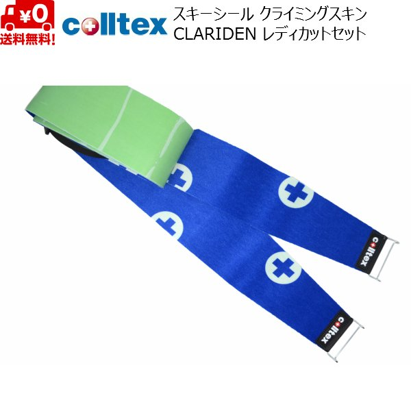 画像3: colltex CLARIDEN コールテックス スキーシール クラリーデン レディーカットセット 120mm