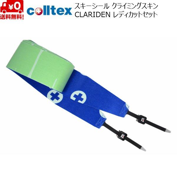 画像2: colltex CLARIDEN コールテックス スキーシール クラリーデン レディーカットセット 120mm