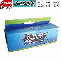 OPTIWAX オプティワックス GLIDE TAPE 2 WIDE グライドテープ2ワイド -5〜-20℃