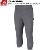 ダカイン ベースレイヤー 3/4パンツ インナーパンツ DAKINE Union 3/4 Base Layer Pant
