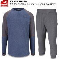 ダカイン ベースレイヤーセット インナーシャツ + 3/4パンツ DAKINE UNION MID WEIGHT CREW + 3/4PANT NBH
