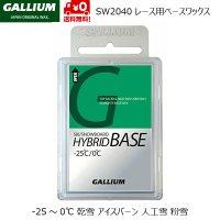 ガリウム レース用ベースワックス ハイブリッドベース 100g GALLIUM WAX HYBRID BASE -25〜0℃