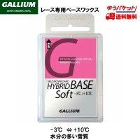 ガリウム レース用ベースワックス ハイブリッドベース ソフト 100g GALLIUM WAX HYBRID BASE SOFT -3〜+10℃