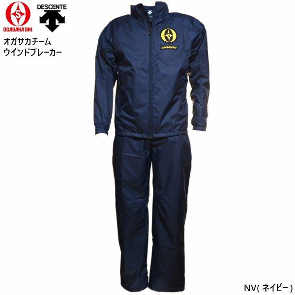 画像2: オガサカチーム デサント ウインドブレーカー セット ネイビー OGASAKA DESCENTE