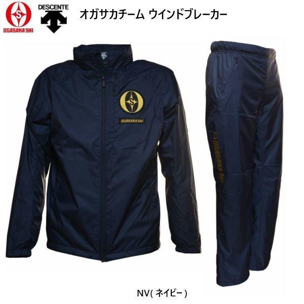 画像1: オガサカチーム デサント ウインドブレーカー セット ネイビー OGASAKA DESCENTE